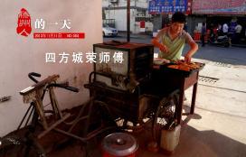 第004期:四方城荣师傅