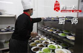 第011期:厨师