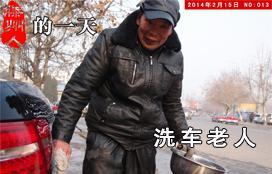 第013期:洗车老人