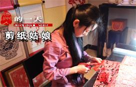 第012期:剪纸姑娘