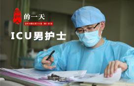 第018期:ICU男护士的一天