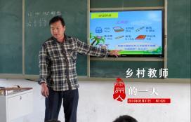 第020期:乡村教师